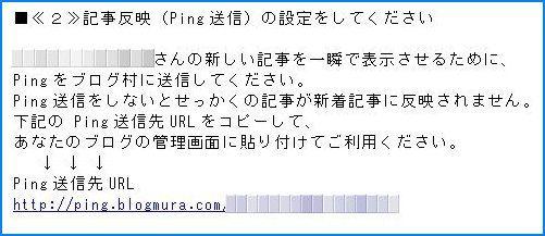 ping記事反映2