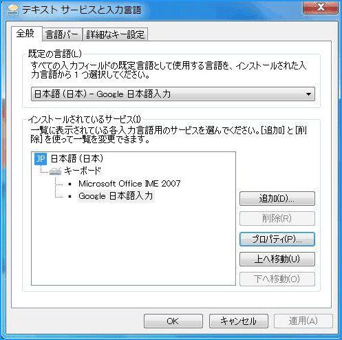 グーグル日本語入力設定