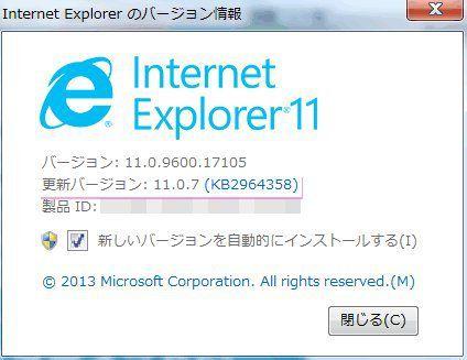 IE11更新イメージ