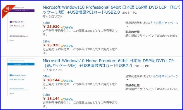 windows10DSP版アマゾン