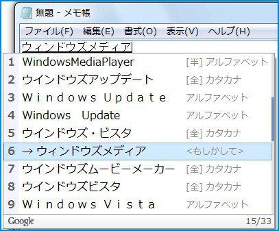 グーグル日本語もしかして変換