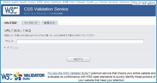 CSS検証サービス
