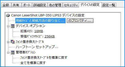 デバイスLBP-350