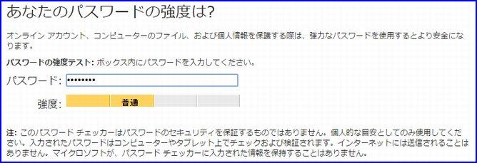 MSパスワードチェッカー