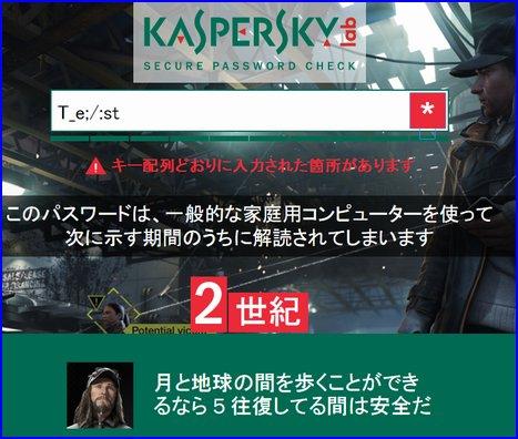 kasupeパスワードチェッカー